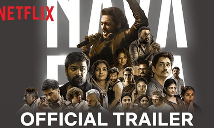 Mani Ratnam Navarasa Trailer Release Each Character-TeluguStop.com