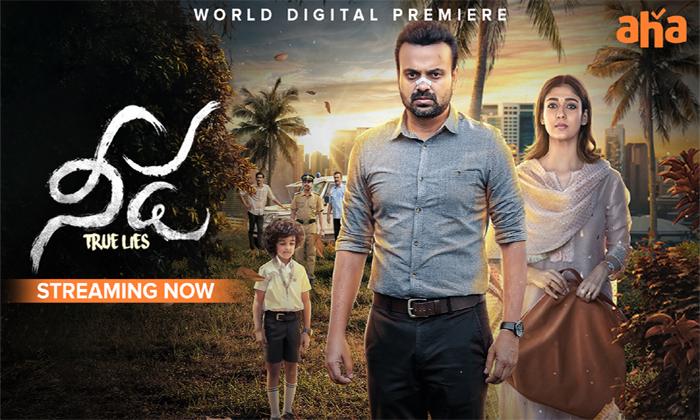 Nayanatara Needa Aha Ott Release And Review-TeluguStop.com
