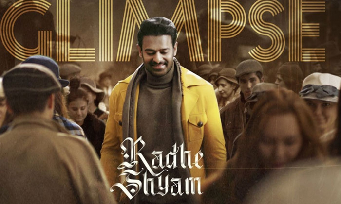 Prabhas Radeshyam Movie Release Date-TeluguStop.com