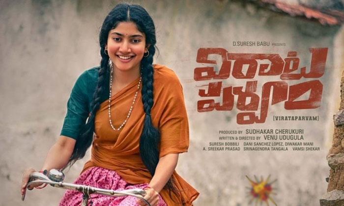 N The Virataparvam Theater Itself-TeluguStop.com