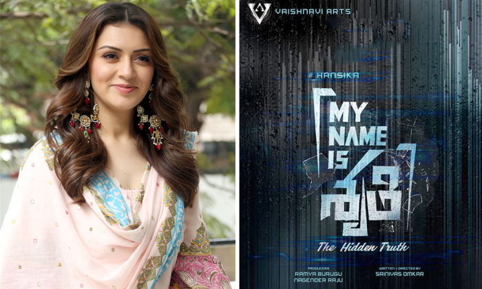 Star Heroine Hansika New Name Details Here-TeluguStop.com