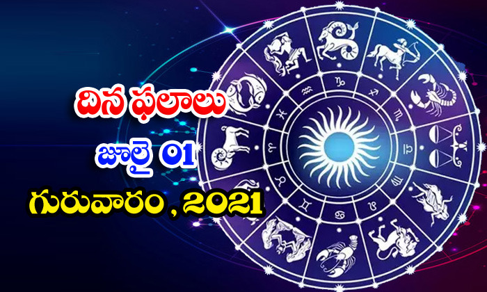 Telugu Daily Astrology Prediction Rasi Phalalu July 1 Tuesday 2021-TeluguStop.com