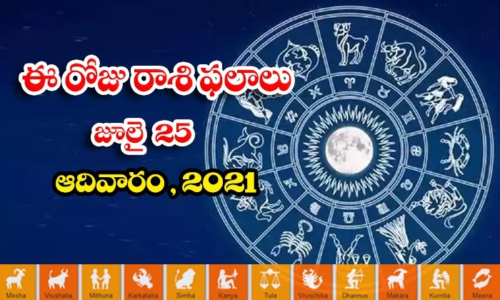 తెలుగు రాశి ఫలాలు, పంచాంగం - జూలై 25, ఆదివారం, 2021
