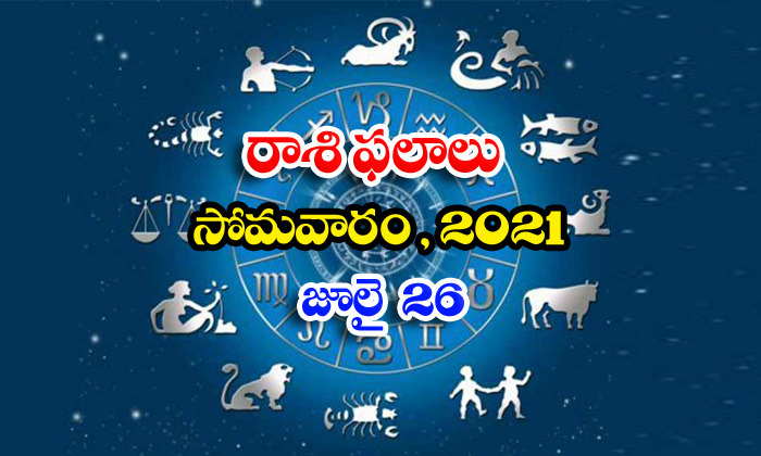 తెలుగు రాశి ఫలాలు, పంచాంగం - జూలై 26, సోమవారం, 2021