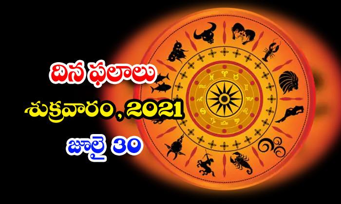 తెలుగు రాశి ఫలాలు, పంచాంగం -జూలై 30, శుక్రవారం 2021