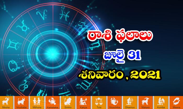 తెలుగు రాశి ఫలాలు, పంచాంగం -జూలై 31, శనివారం, 2021