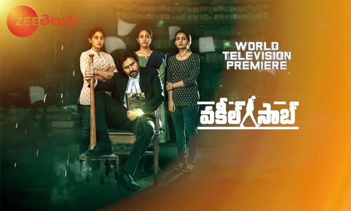 Zee Telugu Top Trp Rating Movies Vakeel Saab Gets 19 12 Here Are The Details-TeluguStop.com