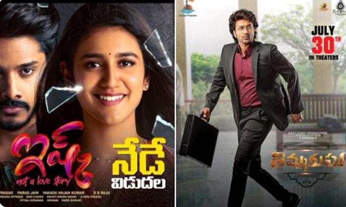 Timmarusu And Ishq Movie Break Even Number-TeluguStop.com