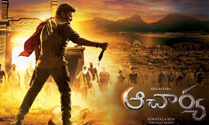 Acharya Movie Shooting Update Shared By Nagababu-TeluguStop.com