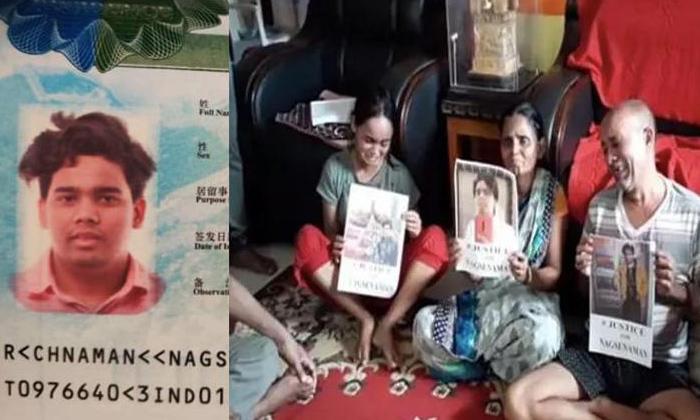 Telugu Aman Nag Sen, Bihar Student Found Dead, China, Indian Student Found Dead In China Under Unknown Circumstances, International Business Studies, Nri-Telugu NRI