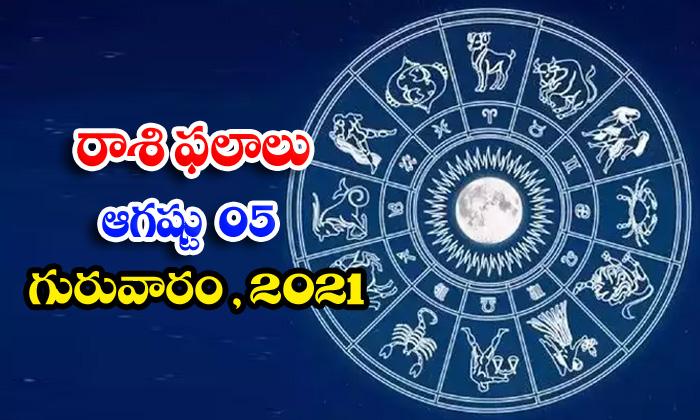 తెలుగు రాశి ఫలాలు, పంచాంగం - ఆగష్టు 5 గురువారం, 2021
