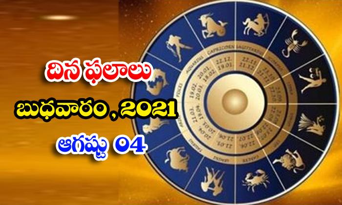 తెలుగు రాశి ఫలాలు, పంచాంగం - ఆగస్టు 4, బుధవారం,2021