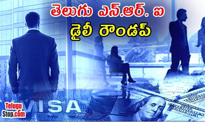Telugu Nri America Canada News Roundup Breaking Headlines Latest Top News 2 Aguest 2021-TeluguStop.com