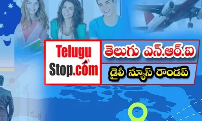 Telugu Nri America Canada News Roundup Breaking Headlines Latest Top News 4 August 2021-TeluguStop.com