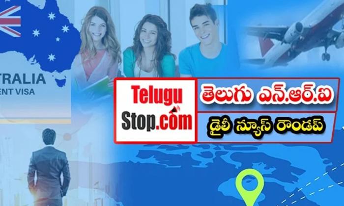 Telugu Nri America Canada News Roundup Breaking Headlines Latest Top News 5 August 2021-TeluguStop.com