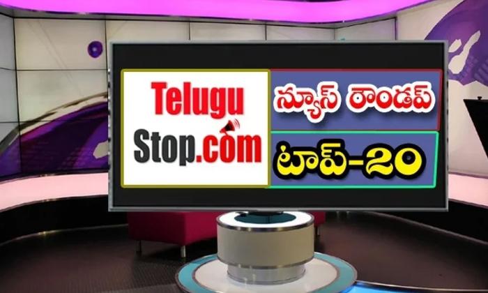 Ap Andhra And Telangana News Roundup Breaking Headlines Latest Top News 1 Aguest 2021 Today-TeluguStop.com