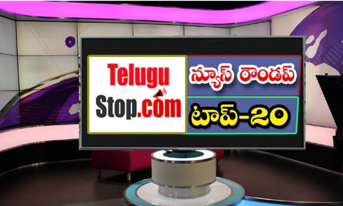 Ap Andhra And Telangana News Roundup Breaking Headlines Latest Top News 4 August 2021 Today-TeluguStop.com