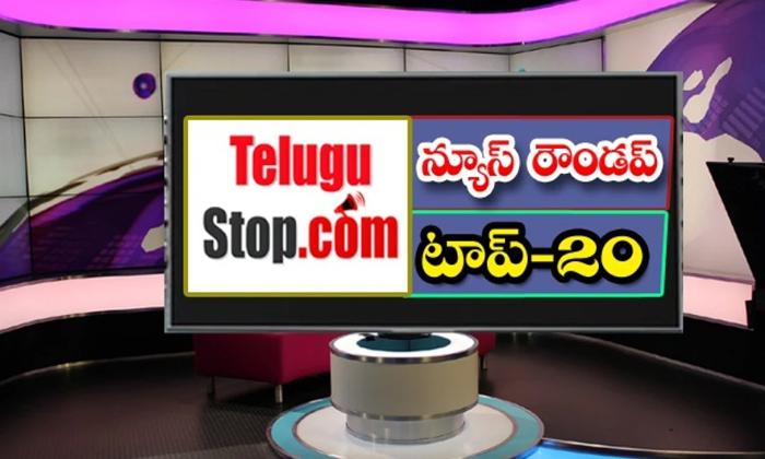 Ap Andhra And Telangana News Roundup Breaking Headlines Latest Top News 5 August 2021-TeluguStop.com