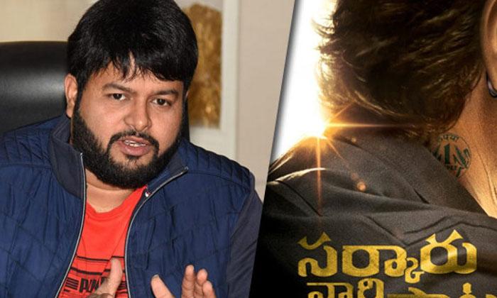 Thaman Hype Comments On Mahesh Babu Sarkaru Vaari Pata Movie First Song-TeluguStop.com