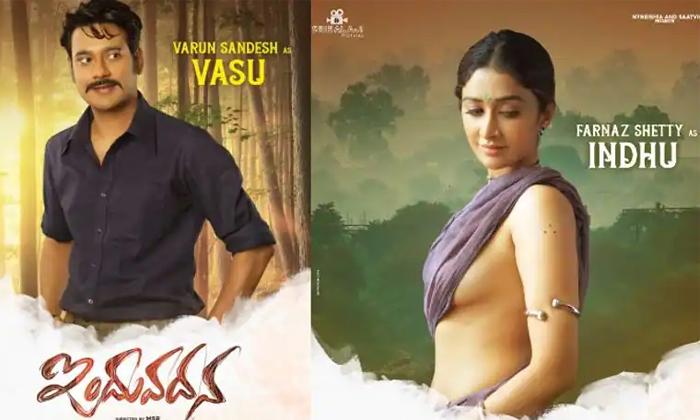 Induvadana Teaser Out Varun Sandesh Emotional-TeluguStop.com