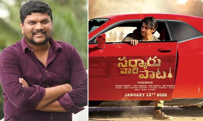 Mahesh Babu Sarkaru Vaari Pata Film First Look-TeluguStop.com