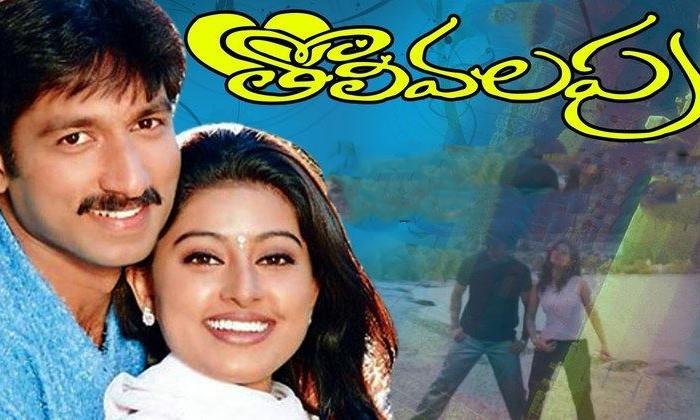 Reasons Behind Hero Gopichand First Movie Failure-TeluguStop.com