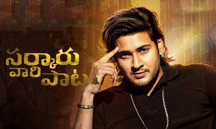 Sarkaru Vaari Paata Latest Update-TeluguStop.com