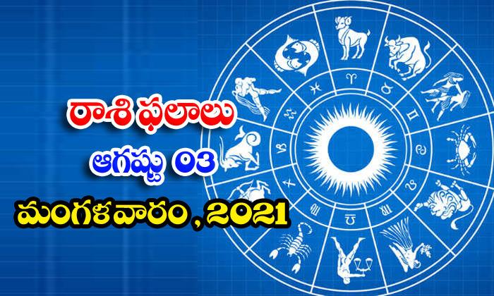 తెలుగు రాశి ఫలాలు, పంచాంగం -ఆగస్టు 3, మంగళవారం, 2021