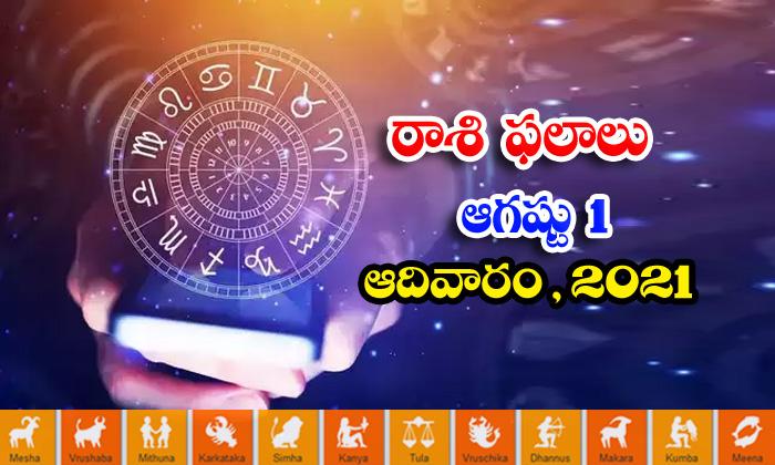 తెలుగు రాశి ఫలాలు, పంచాంగం - ఆగష్టు 1, ఆదివారం, 2021