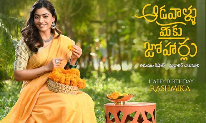 Rashmika Domination On Sharwanand Adavallu Meeku Joharlu Movie-TeluguStop.com