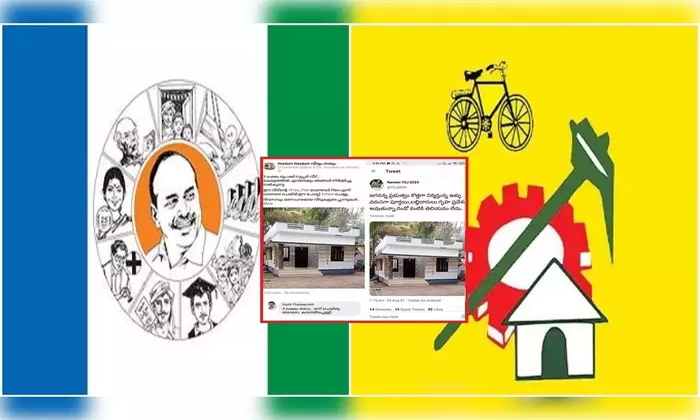 The Ycp Activists Shared Fake Photo Of House Scheme Tdp Leaders Trolling-TeluguStop.com