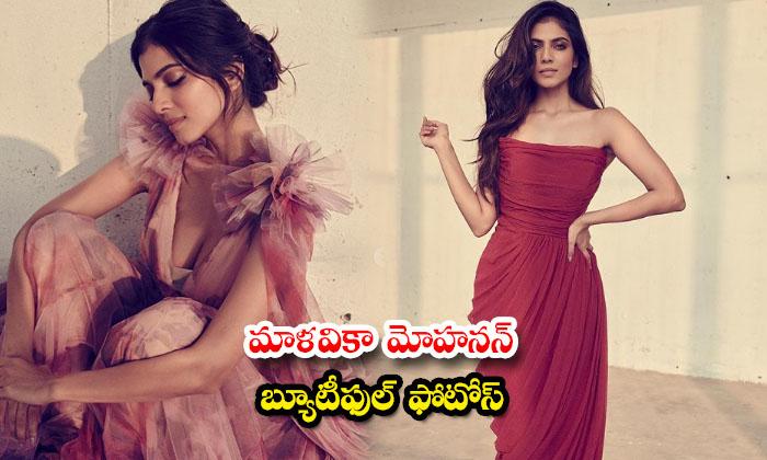 Actress Malavika Mohanan looks Classy and elegant in this pictures-మాళవికా మోహనన్ బ్యూటీఫుల్ ఫొటోస్