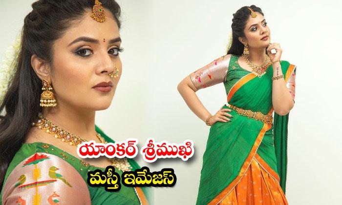 Actress Sreemukhi awesome poses-యాంకర్ శ్రీముఖి మస్తీ ఇమేజస్