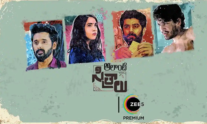 'alanti Sitralu' Releases On Zee5 Makers Say Everyone Is Going To Talk About The Movie-TeluguStop.com