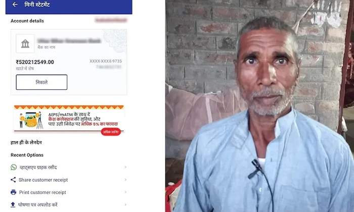 Bihar Farmer Accidentally Receives Rs 52 Cr In His Account-TeluguStop.com