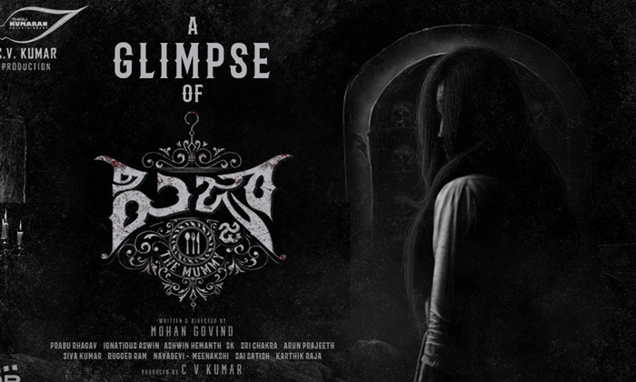 Horror Thriller Pizza 3 The Mummy Starring Ashwin Kakumanu As The Hero Glimpses Released-TeluguStop.com