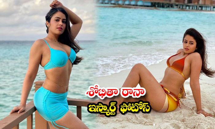 Gorgeous Actress Shobhita Rana glamorous pictures-శోభిత రానా ఇస్మార్ట్ ఫొటోస్