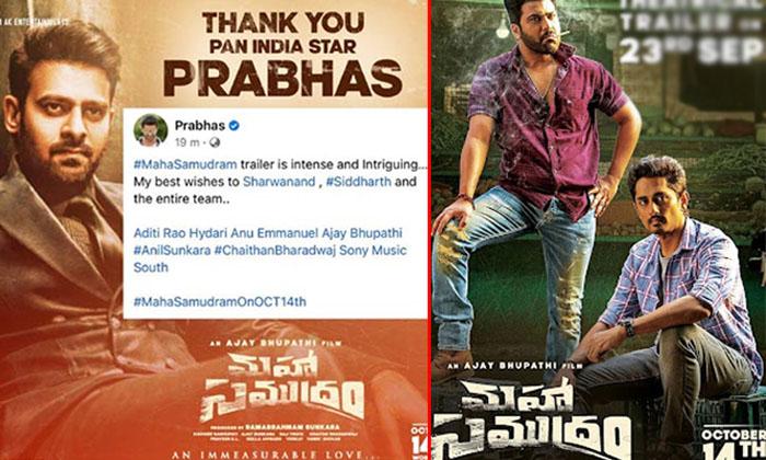 Prabhas Comments About Maha Samudram Trailer-TeluguStop.com
