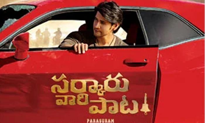 Mahesh Babu Remuneration For Sarkaru Vaari Paata Movie-TeluguStop.com