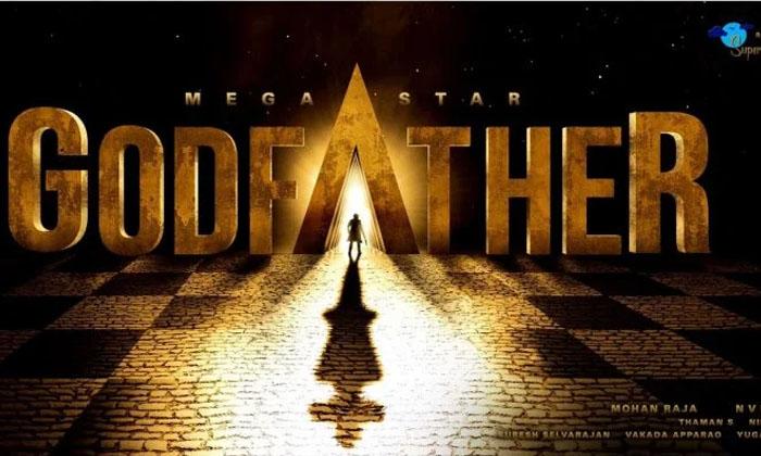 Chiru God Godfather Movie Latest Update-TeluguStop.com
