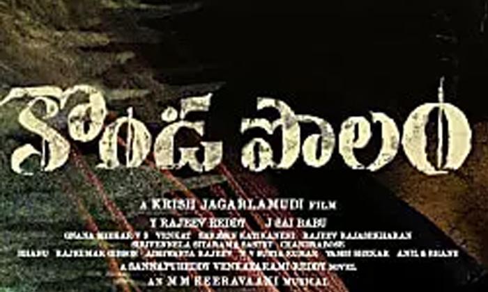 Panja Vaishnav Tej Kondapolam Movie Story Leak-TeluguStop.com