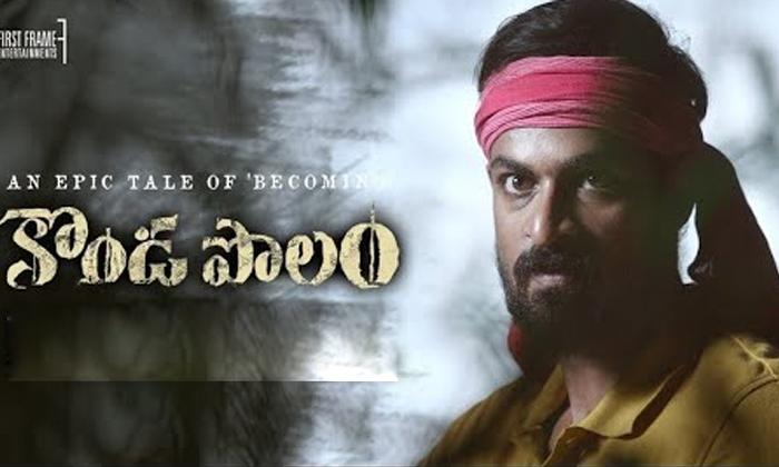 Telugu Kondapolam, Krish Jagarlamudi, Panja Vaishnav Tej, Panja Vaishnav Tej Kondapolam Movie Story Leak, Rakul Preet Singh, Story Leak-Movie