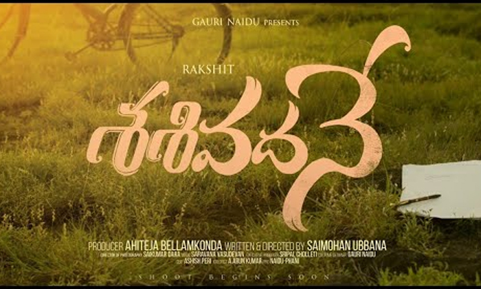 Ahiteja Bellamkondas Sasivadane Concept Teaser Released With Rakshit Atuluri As The Hero-TeluguStop.com
