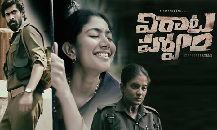 Telugu Rana Daggubati, Rana Turns Singer, Sai Pallavi, Special Song, Suresh Bobbili, Udugula Venu, Virata Parvam, Virata Parvam Special Song Sing By Rana-Movie