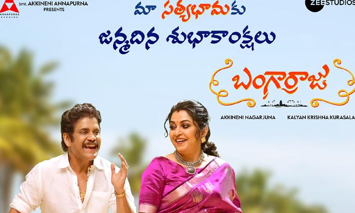 Ramyakrishna Special Birthday Poster Release From Bangaraju Movie-TeluguStop.com