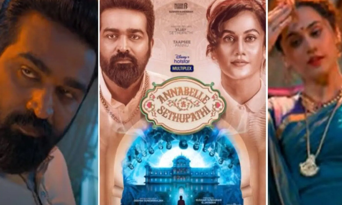 Telugu Annabelle Sethupathi Movie, Annabelle Sethupathi Movie Promotions, Horror Comedy, Mission Impossible, Ott, Sexual Harassment, Taapsee, Taapsee Annabelle Sethupathi, Taapsee Sensational Comments On Harassment On Woman-Movie