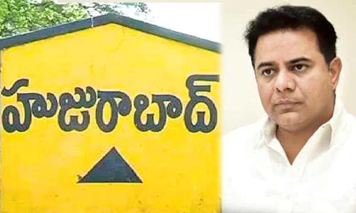 Minister Ktr Fear On Hujurabad Constency-TeluguStop.com