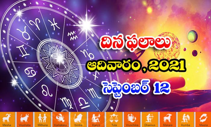 తెలుగు రాశి ఫలాలు, పంచాంగం - సెప్టెంబర్ 12, ఆదివారం, 2021