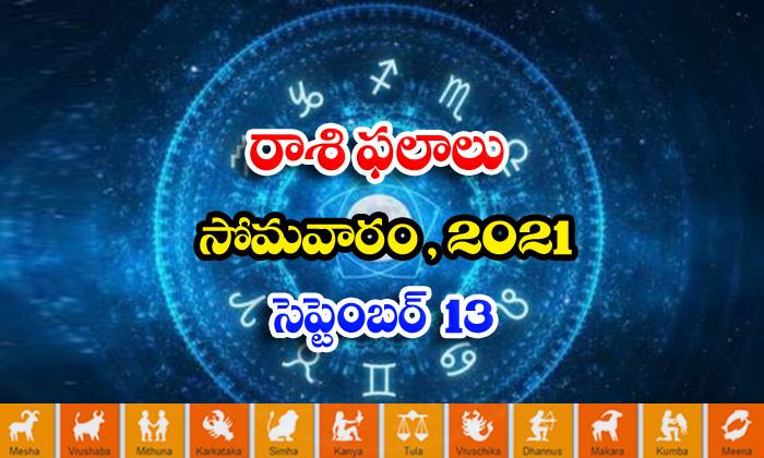 తెలుగు రాశి ఫలాలు, పంచాంగం - సెప్టెంబర్ 13, సోమవారం, 2021