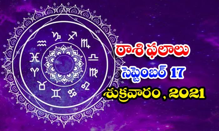 తెలుగు రాశి ఫలాలు, పంచాంగం -సెప్టెంబర్ 17, శుక్రవారం, 2021